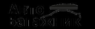 Автобагажники – интернет-магазин багажных систем для автомобиля